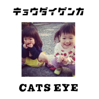 CATS EYEニューミニアルバム「キョウダイゲンカ」が2月7日にリリース!