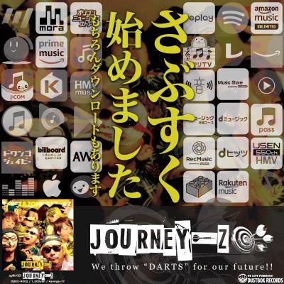 Journey-zサブスクリプション配信も開始しました